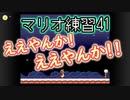 【実況】アクション苦手ワイ♀が初代スーパーマリオブラザーズの練習をする41