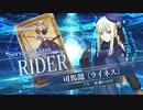 【FGOAC×事件簿コラボ】 司馬懿〔ライネス〕参戦PV【Fate/Gra...