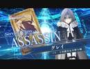 【FGOAC×事件簿コラボ】 グレイ 参戦PV【Fate/Grand Order Ar...