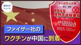 ファイザー社のワクチンが中国に到着