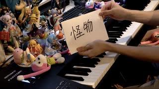 【ピアノ】「怪物」を弾いてみた【BEASTAR