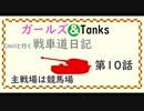 【WOT】ガールズ&タンクス Emilといく戦車道日記 ゆっくり実況Part10
