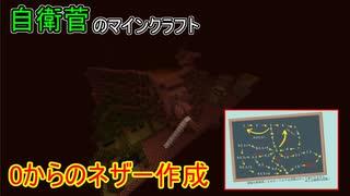 【Minecraft】 真・自衛菅がスーパーフラットでマイクラ Part09 【ゆっくり実況】