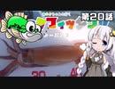 第44位:【VOICEROIDフィッシング】あかりちゃんと行くカヤックフィッシング第20話