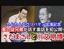 【さだまさし秘話】カムカムエヴリバディ出演記念…彼を発掘したプロデューサー川又明博に迫れ!