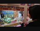 【ゲームセンター】100円で5回のクレーンゲームでチョコレートをGETするあい❤欲しい商品がなかなか採れないwww