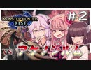 【MHRise】ポンコツハンターゆかりと愉快な仲間たち Part2【VOICEROID実況】
