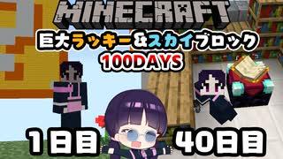 【マイクラ】巨大ラッキーブロック&スカ