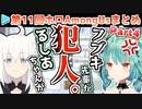 第11回ホロAmongUs 各視点まとめ Part4/4(第8,9試合)
