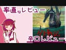 率直なアニメレビュー【ゲド戦記】