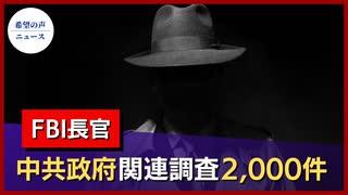 FBI長官:中国共産党政府関連調査2000件【