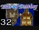【実況】がっつり テイルズ オブ デスティニーpart32