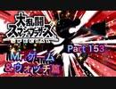 【実況】大乱闘スマッシュブラザーズSPECIALやろうぜ! その153 オンライン対戦篇88ッ!
