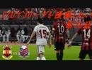 【実況】ETUでJリーグを優勝したい 第26節 VS北海道コンサドーレ札幌 【GIANT KILLING】