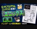 【テレビゲームの歴史⑭】G・Hプログラムコンテスト開催!「エニックス」〔前編〕【ゆっくり解説】-サブヒスch
