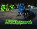 【ARK Ragnarok】アイスワイバーンを初ブリーディング!【Part17】【実況】