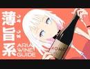 ARIA WINE GUIDE #1 ピノノワール