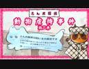 【さんポ探偵】41thwalk 続歯科広告事件 親不明事件 動物虐待事件 【Walk detective