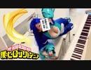 【僕のヒーローアカデミア】op主題歌をおっぱいがピアノで弾いてみた『DISH/no.1』