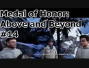 【VOICEROID実況】Medal of Honor: Above and Beyond #14