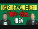 【台湾CH Vol.369】時代遅れの朝日新聞「親中・反台」報道 / 被害者は全国の小中高生!台湾を中国領と断じる教科書検定の誤り  [R3/4/17]