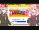 琴葉茜と紲星あかりと卒業式 #10【名門ポケット学院2】