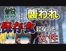 【ゆっくり解説】羆に襲われ、保存食にされた女性・・・100年前の北海道で起きた歴史的惨事『三毛別羆事件』【1915年】(通常ver)