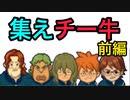 【イナズマイレブン】チー牛縛りpart1【イナイレ実況】