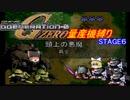 [ゆっくり縛り実況]量産兵器で駆け抜けるGジェネZERO STAGE6