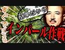 【HOI4】牟田口リベンジ:インパール作戦【日本】#2