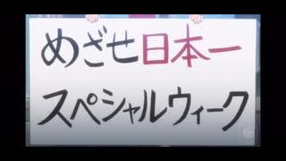 【MAD】ユメヲジツゲンスルタメニイキル【