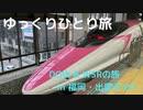 【ゆっくり】ひとり旅DQW&WSRの旅in福岡&出雲その4