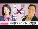 第81位:【生放送アーカイブ】#25 「師弟スペシャル対談」ゲスト:大門昌代