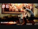 ◆サイレントヒル3◆ほぼ100%失踪しそうな男のホラゲ実況 part8