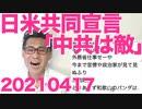 日米共同宣言「台湾は守るし中共は敵」中共ビビって北朝鮮みたいなこと言い出す&五毛過労死二階悶死20210417