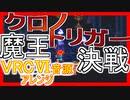 【クロノ・トリガー】魔王決戦 VRCⅥ音源アレンジ