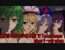 【東方MMD】幽香&紫&永琳&聖のTelephone テスト女性部門【急に音が出るよ】