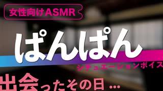大好き❤️出会って即日ぱんぱん責め【女性