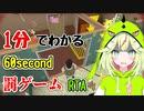 【Cottage】1分でわかる60seconds罰ゲームRTA【小石キキ】