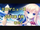 新作エロゲニュース【2021年4月 その1】