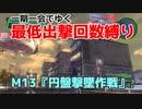 【EDF4.1】一期一会でゆく地球防衛軍4.1 M13『円盤撃墜作戦』