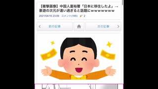 【衝撃画像】中国人裕福層「日本に移住した