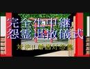 水奈瀬コウのフルボイス「真・怨霊戦記」10日目(昼)