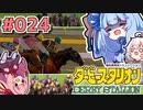 【ダビスタ】茜「うちダービー馬育てるわ」part024