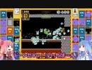 茜と葵のスーパーマリオブラザーズ35で遊ぼう! 十四回戦