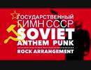 Государственный гимн СССР ソ連国歌 パンクロックアレンジ Soviet anthem  punk rock arrangement