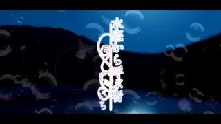 【APヘタリア】KP米+普仏日英で「水底から呼ぶ者part.last」【CoC】