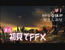 【実況】初見でFINAL FANTASY X Part 1 [RPG自体が久々]