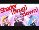 【結月ゆかり&琴葉茜・葵】Shader  [Drug] down!【妖声トライアングル】