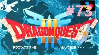 【DQ3】ドラゴンクエスト3 #73 私、つよ